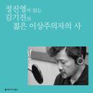 젊은 이상주의자의 사 (배우 정진영 낭독)
