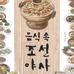 알고 먹으면 더 맛있는 음식 속 조선 야사 [요약/축약]